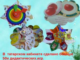 В татарском кабинете сделано больше 50и дидактических игр