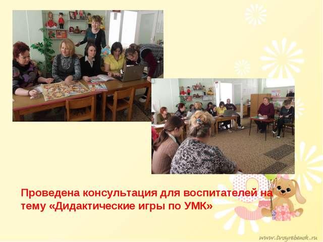 Проведена консультация для воспитателей на тему «Дидактические игры по УМК»