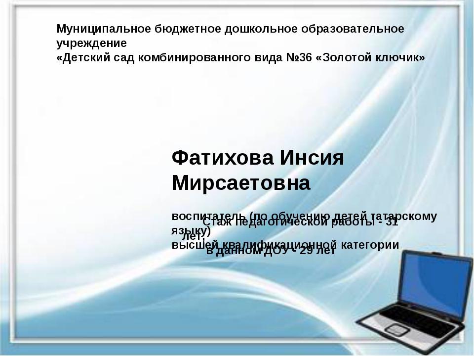 Фатихова Инсия Мирсаетовна воспитатель (по обучению детей татарскому языку) в...