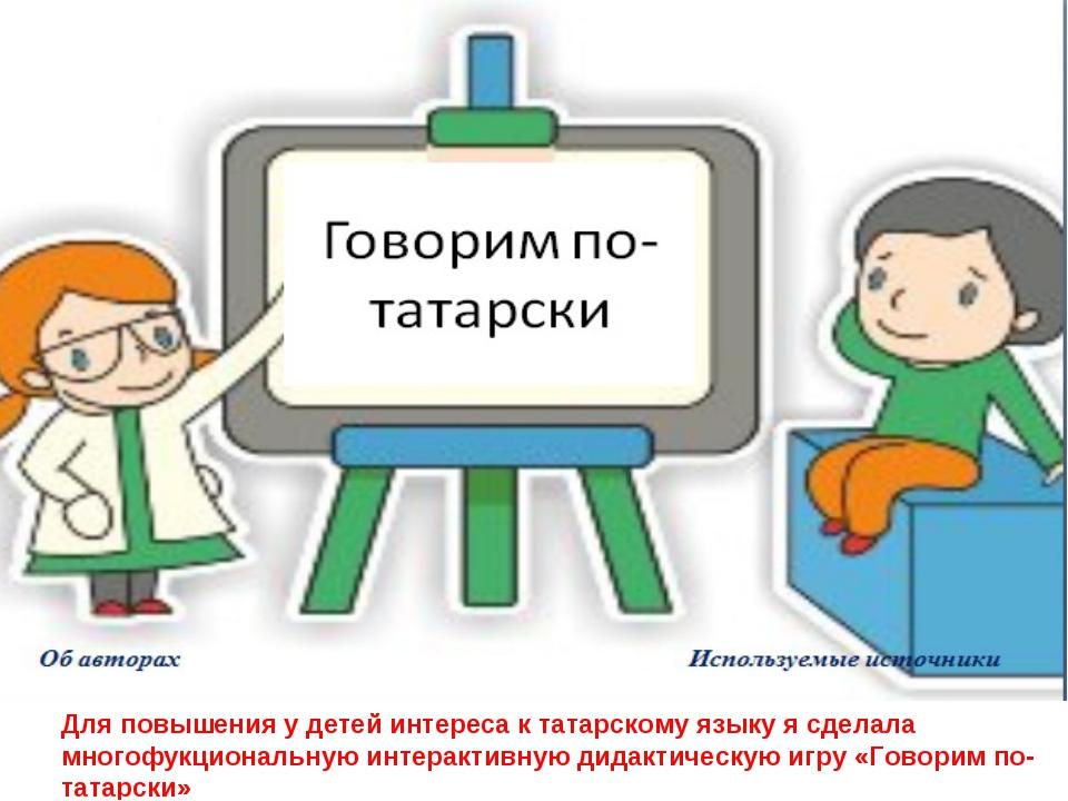 Для повышения у детей интереса к татарскому языку я сделала многофукциональну...