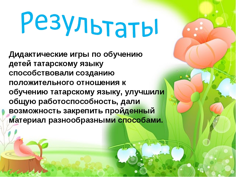 Дидактические игры по обучению детей татарскому языку способствовали созданию...