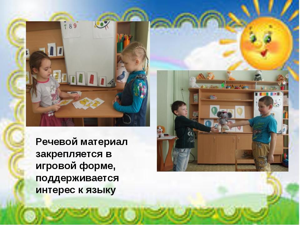 Речевой материал закрепляется в игровой форме, поддерживается интерес к языку
