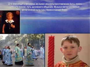 Для верующего человека, музыка– это путь прославления Бога, поиск смысла жизн