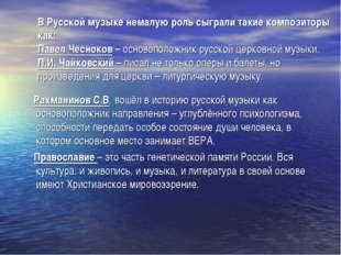 В Русской музыке немалую роль сыграли такие композиторы как: Павел Чесноков –