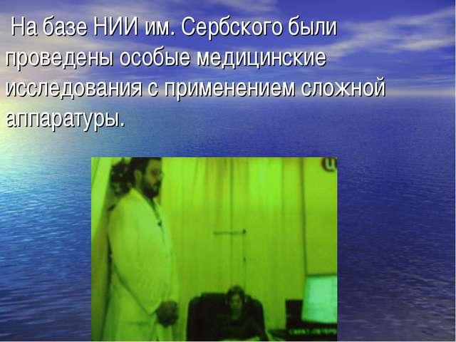 На базе НИИ им. Сербского были проведены особые медицинские исследования с п...