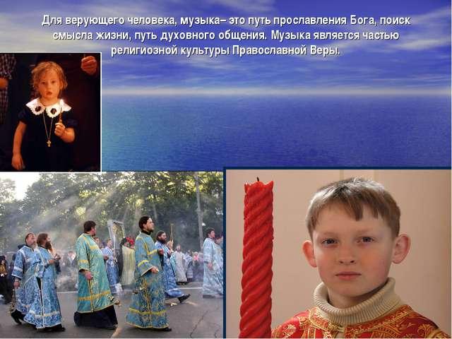 Для верующего человека, музыка– это путь прославления Бога, поиск смысла жизн...