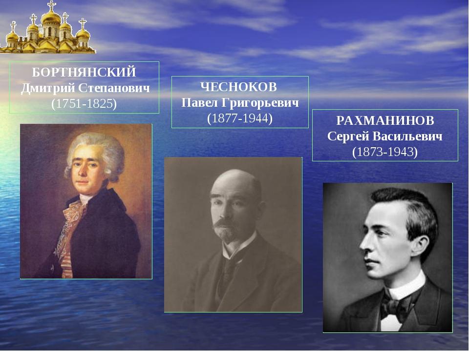 РАХМАНИНОВ Сергей Васильевич (1873-1943) ЧЕСНОКОВ Павел Григорьевич (1877-19...