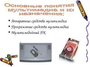 Аппаратные средства мультимедиа Программные средства мультимедиа Мультимедийн