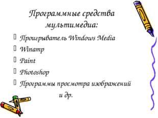 Программные средства мультимедиа: Проигрыватель Windows Media Winamp Paint Ph