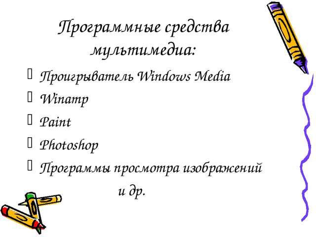 Программные средства мультимедиа: Проигрыватель Windows Media Winamp Paint Ph...