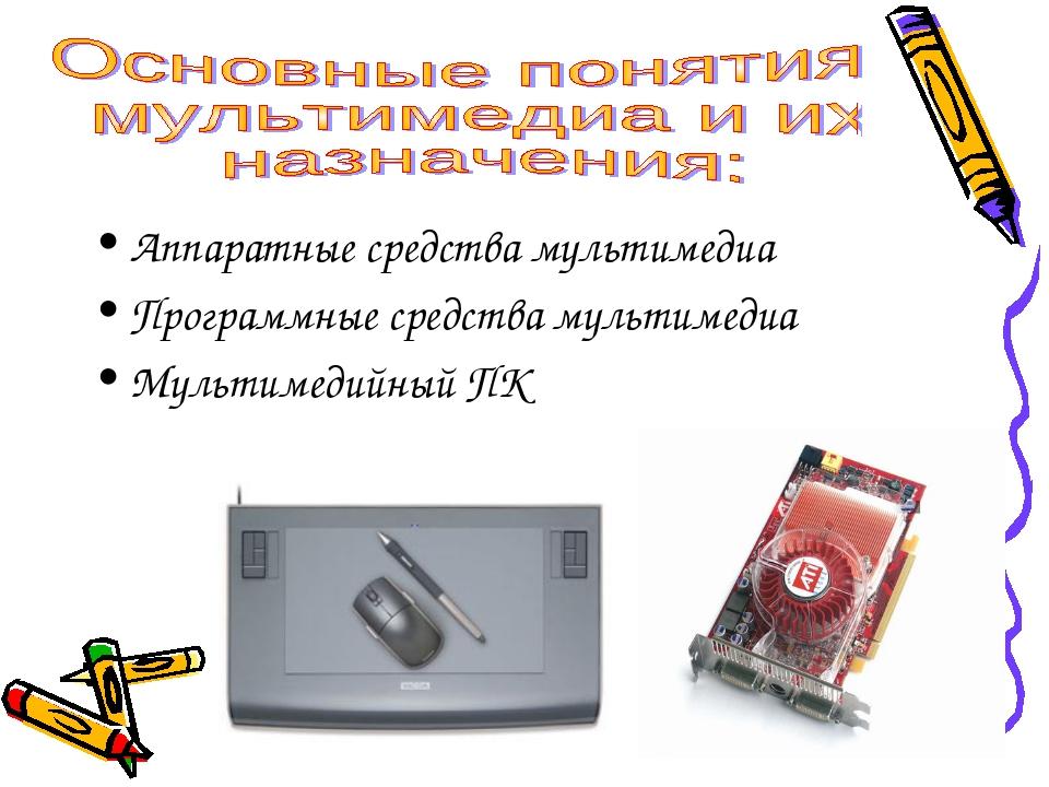 Аппаратные средства мультимедиа Программные средства мультимедиа Мультимедийн...