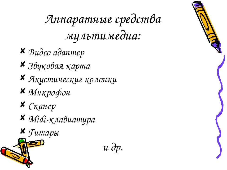 Аппаратные средства мультимедиа: Видео адаптер Звуковая карта Акустические ко...