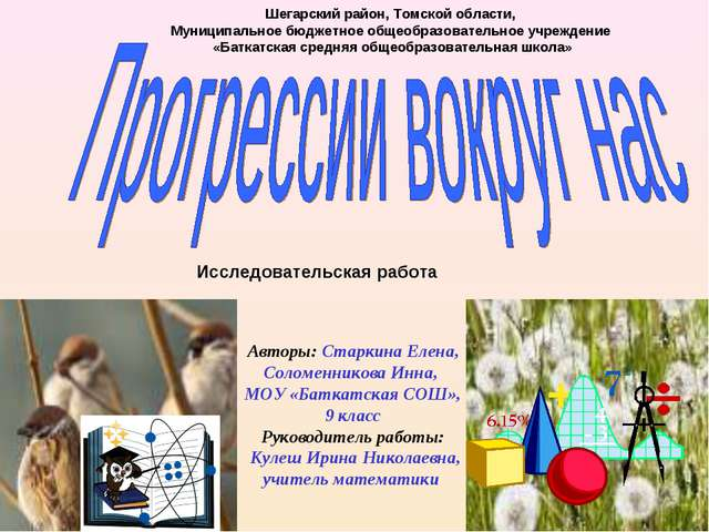 Авторы: Старкина Елена, Соломенникова Инна, МОУ «Баткатская СОШ», 9 класс Ру...