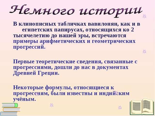 В клинописных табличках вавилонян, как и в египетских папирусах, относящихся...