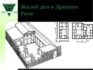 Жилой дом в Древнем Риме