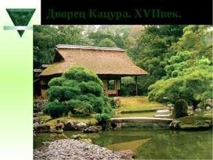 Дворец Кацура. XVIIвек.