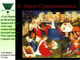 6. Эпоха Средневековья. «Сад Марии» - религиозный закрытый сад. В этом саду с