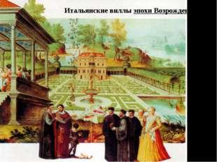 Итальянские виллы эпохи Возрождения