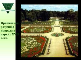 Правильная, разумная природа в парках XVII века.