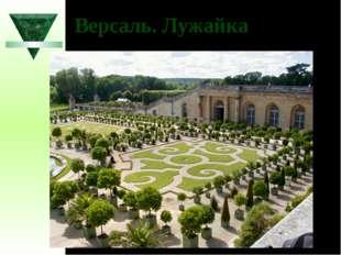 Версаль. Лужайка