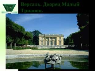Версаль. Дворец Малый Трианон.