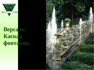 Версаль. Каскад фонтанов.