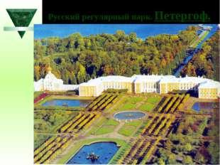Русский регулярный парк. Петергоф.