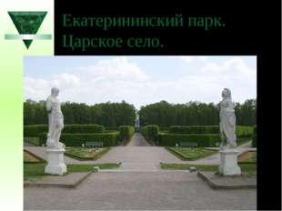 Екатерининский парк. Царское село.