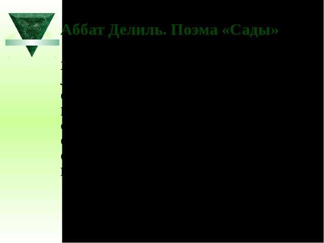 Аббат Делиль. Поэма «Сады» Художниками быть пристало садоводам! Луга, уступам...