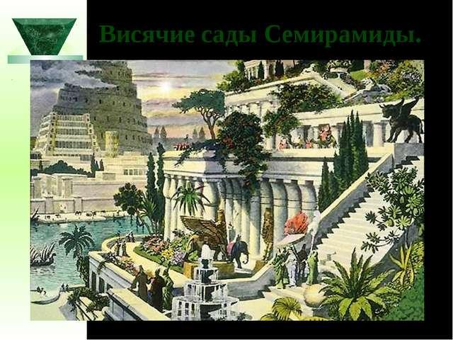 Висячие сады Семирамиды.