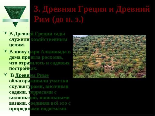 3. Древняя Греция и Древний Рим (до н. э.) В Древней Греции сады служили хозя...
