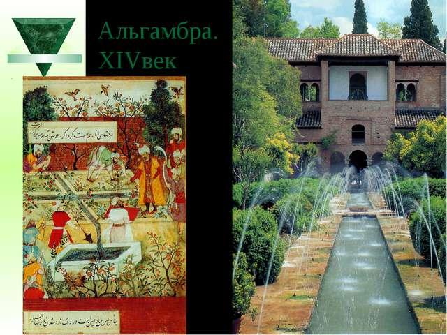 Альгамбра. XIVвек