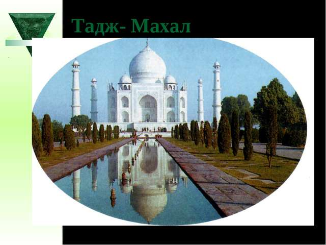Тадж- Махал