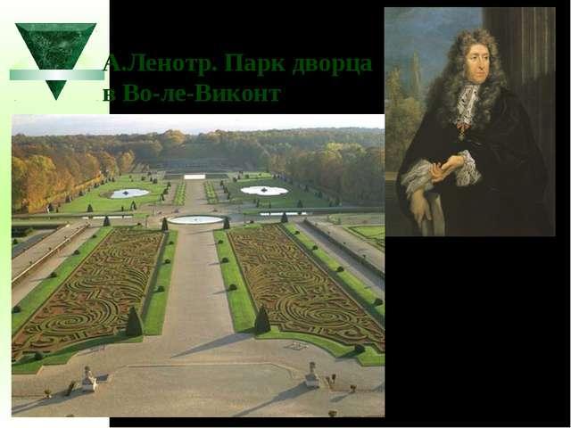 А.Ленотр. Парк дворца в Во-ле-Виконт