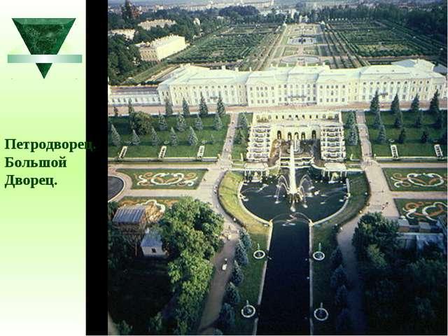 Петродворец. Большой Дворец.