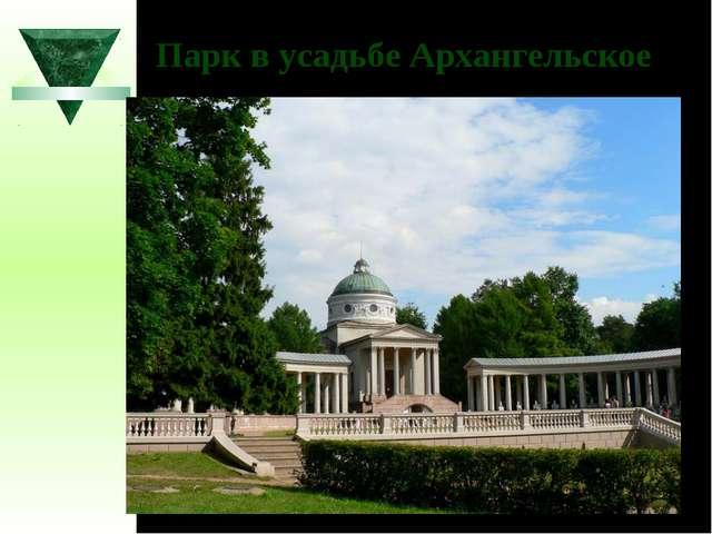 Парк в усадьбе Архангельское