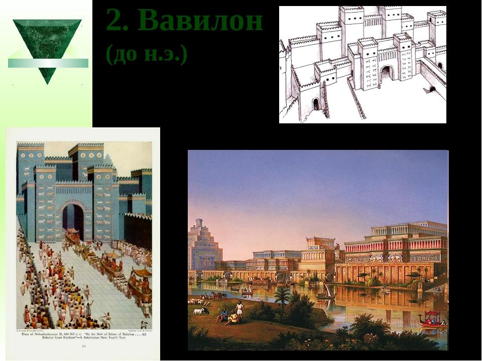 2. Вавилон (до н.э.)