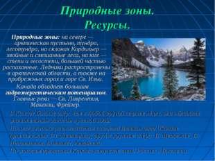 Природные зоны. Ресурсы. Природные зоны: на севере — арктическая пустыня, тун