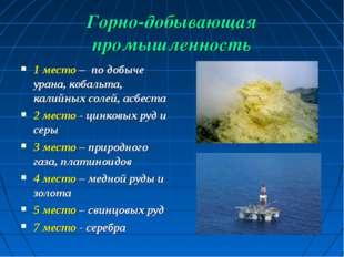 Горно-добывающая промышленность 1 место – по добыче урана, кобальта, калийных