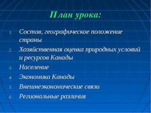 План урока: Cостав, географическое положение страны Хозяйственная оценка прир