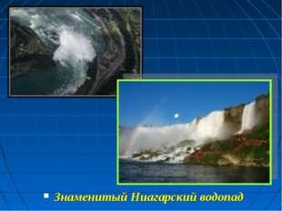 Знаменитый Ниагарский водопад