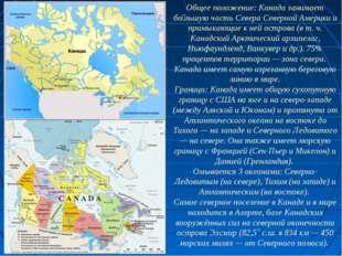 Общее положение: Канада занимает бо́льшую часть Севера Северной Америки и при