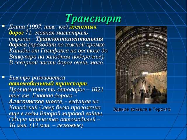 Транспорт Длина (1997, тыс. км) железных дорог 71. главная магистраль страны...