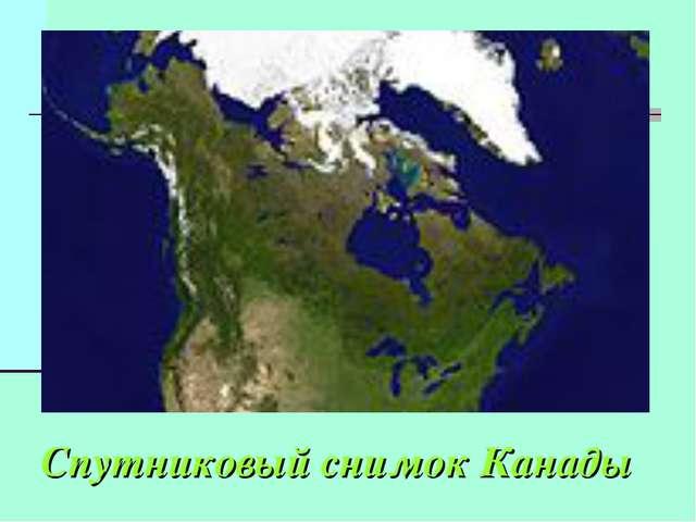 Спутниковый снимок Канады