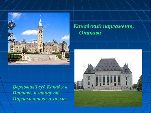 Канадский парламент, Оттава Верховный суд Канады в Оттаве, к западу от Парлам...