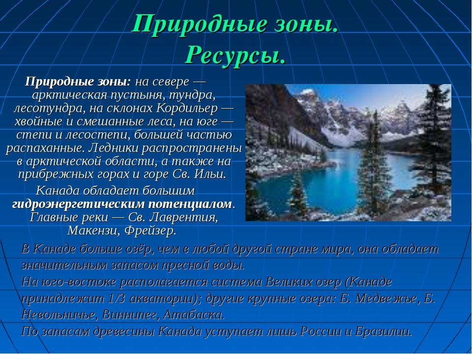 Природные зоны. Ресурсы. Природные зоны: на севере — арктическая пустыня, тун...