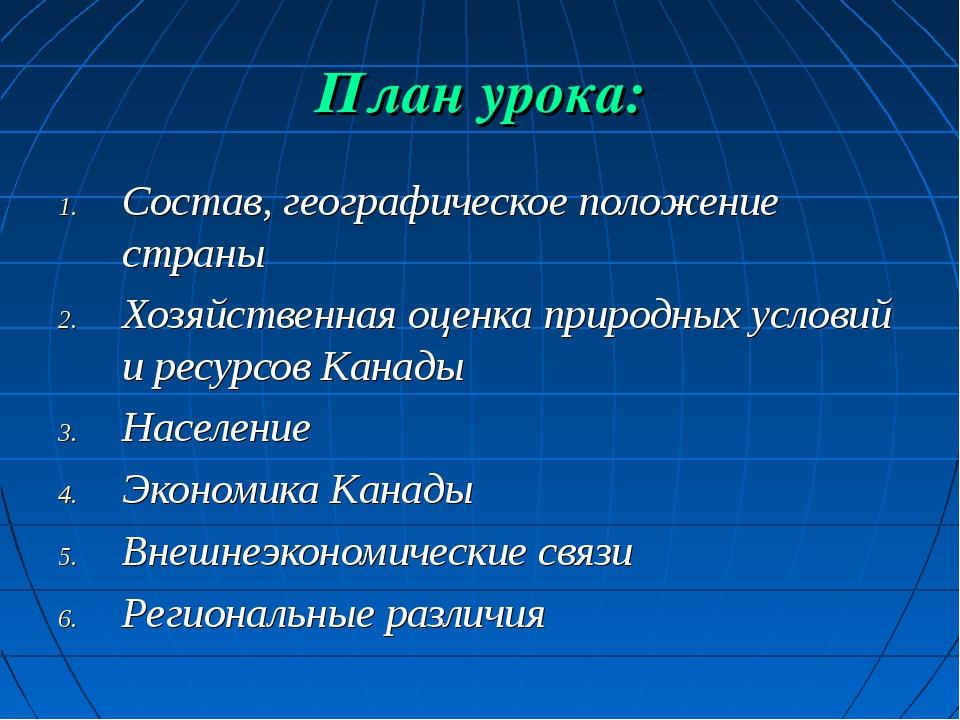 План урока: Cостав, географическое положение страны Хозяйственная оценка прир...