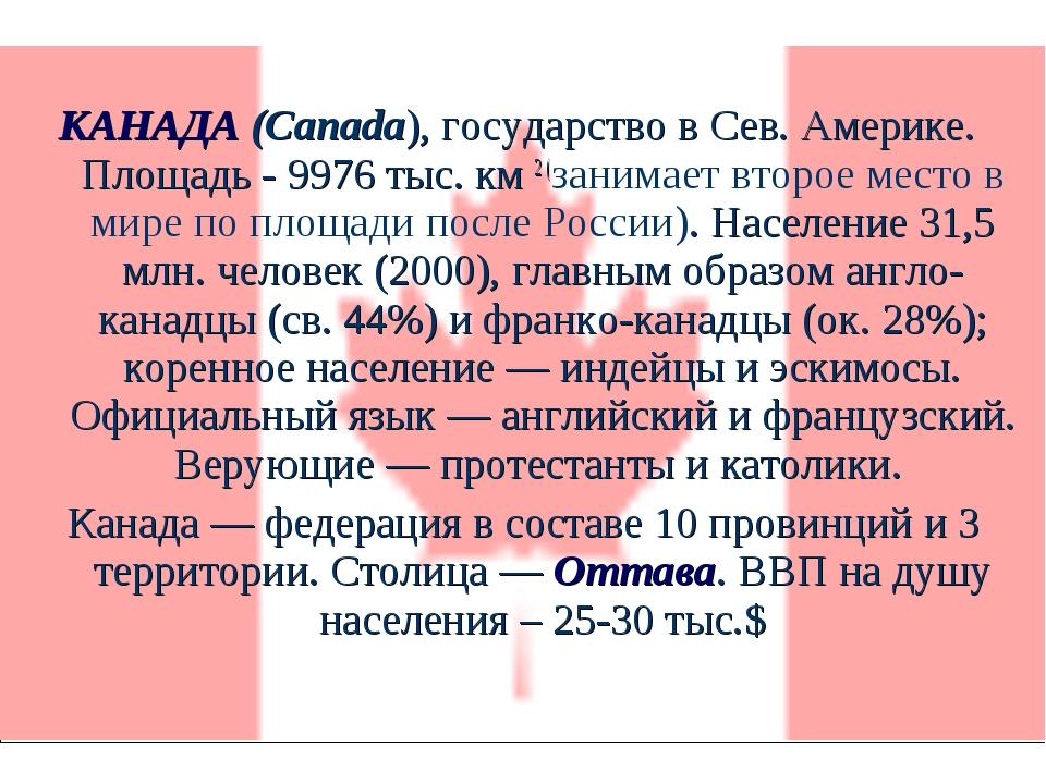 КАНАДА (Canada), государство в Сев. Америке. Площадь - 9976 тыс. км 2 (занима...