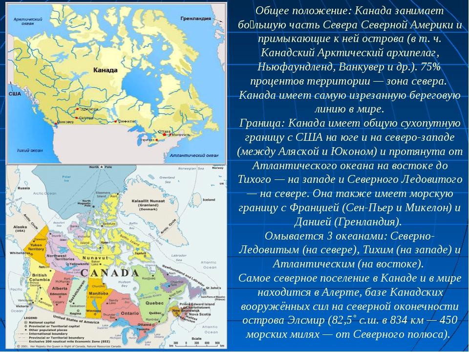 Общее положение: Канада занимает бо́льшую часть Севера Северной Америки и при...