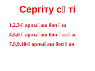 Сергіту сәті 1,2,3-қарлығаш боп ұш 4,5,6-қарлығаш боп қалқы 7,8,9,10-қарлығаш